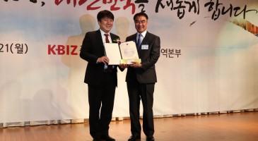 2018 중소기업벤처기업부 장관상 수상 영예!